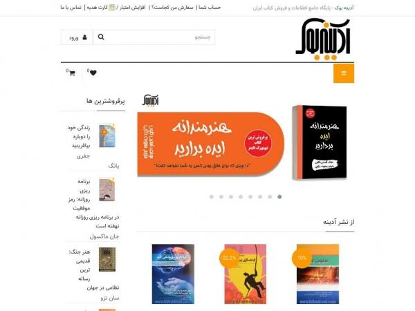 adinehbook.com