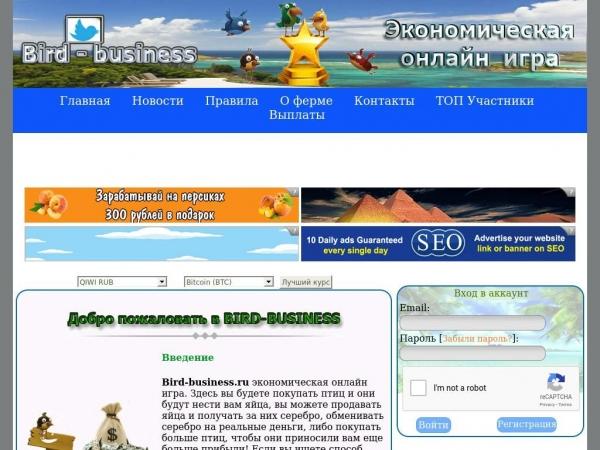 bird-business.ru