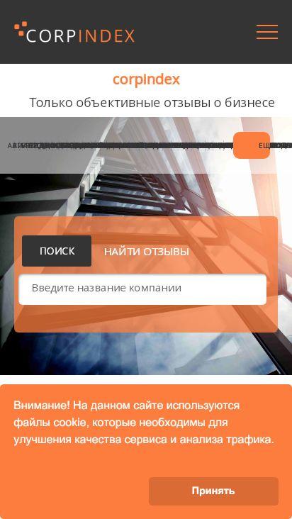 corpindex.ru