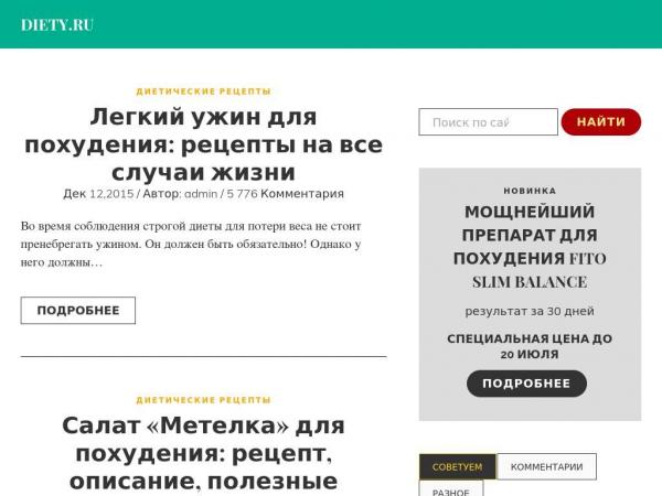 diety.ru