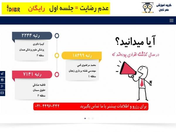 elmtaban.com