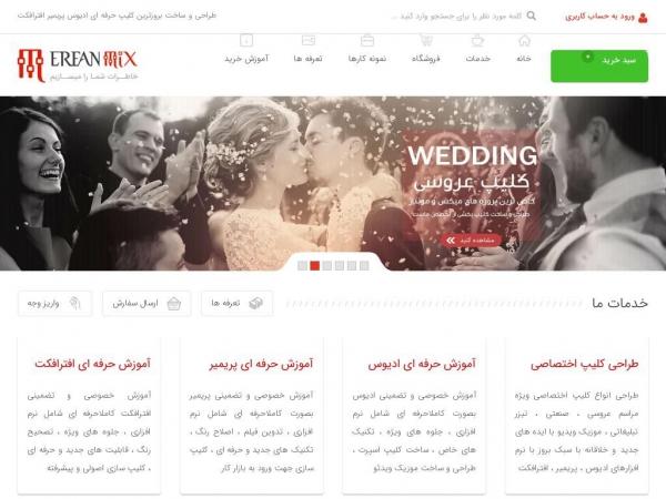 erfanmix.com
