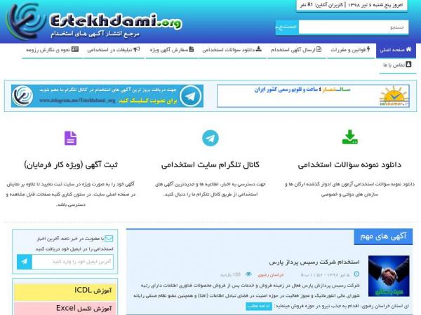 estekhdami.org