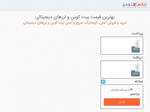 extoman.com