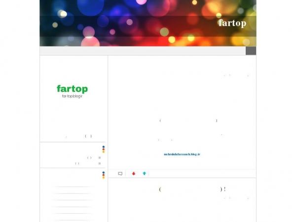 far-top.blog.ir