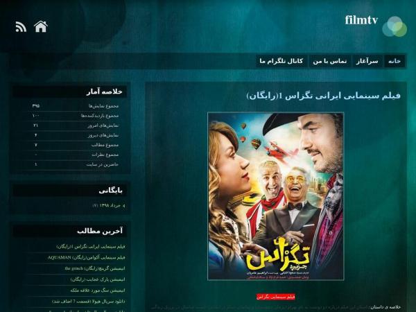 filmtv11.blog.ir
