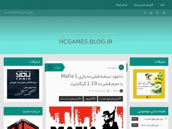 hcgames.blog.ir