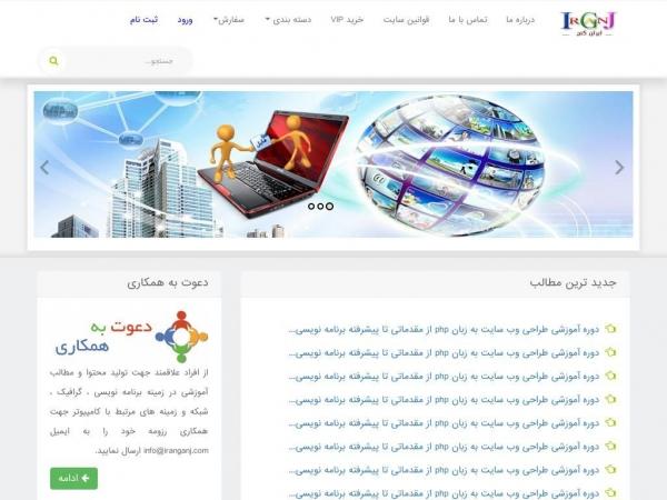iranganj.com