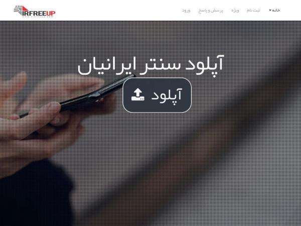 irfreeup.com