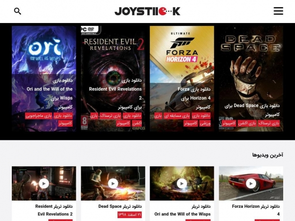joystiick.com