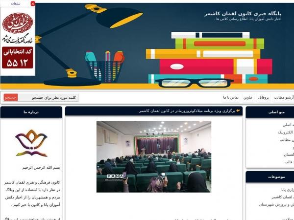 kanoon87.blogfa.com
