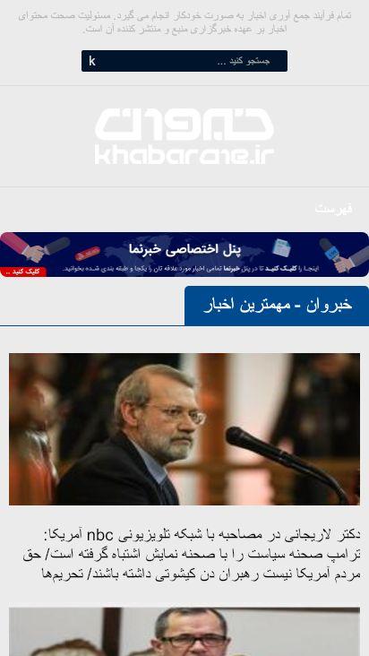 khabarone.com