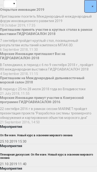 marineinnovation.ru