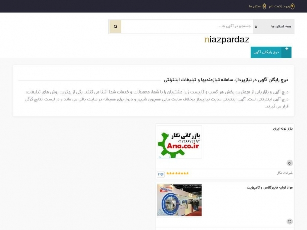 niazpardaz.com