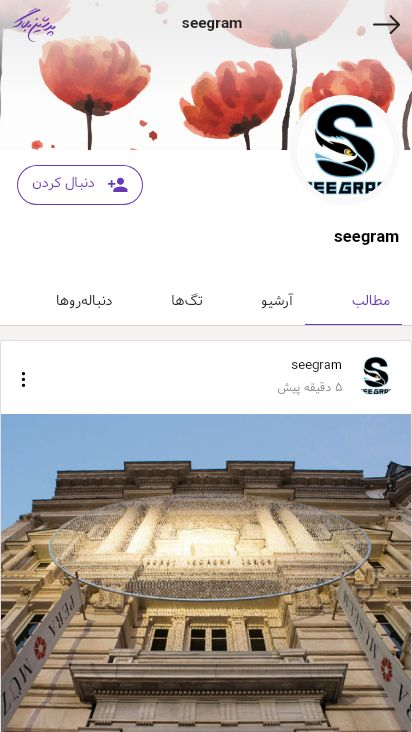 seegram.persianblog.ir