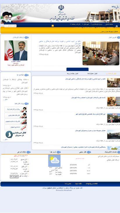 shahinshahrmeimeh.gov.ir
