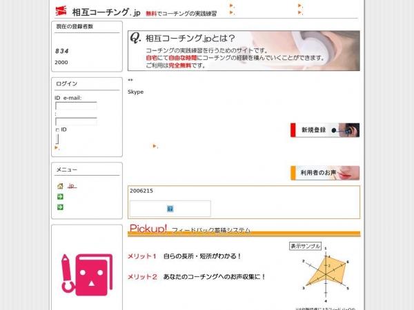 sougo-coaching.jp