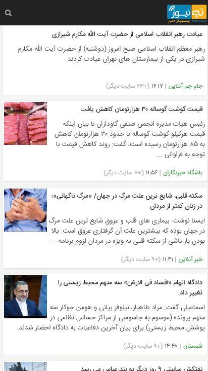 tnews.ir