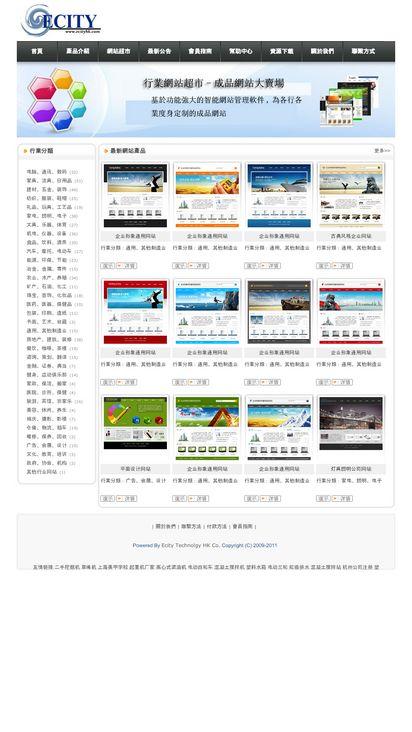 website.ecityhk.com