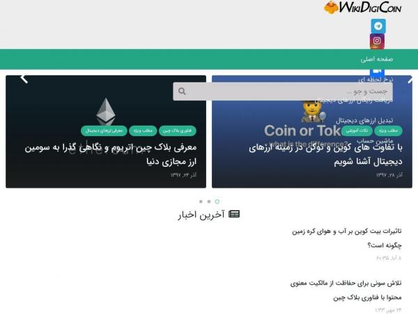 wikidigicoin.com