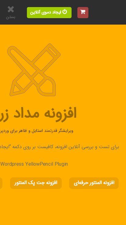 yellow-pencil.ir