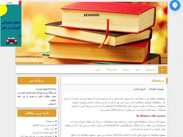 zeoooss.blogfa.com