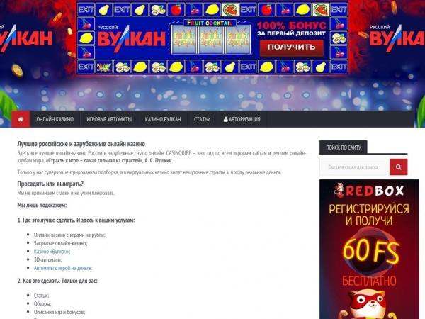 casinoribe1.org