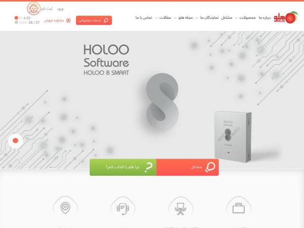 holoo.co.ir