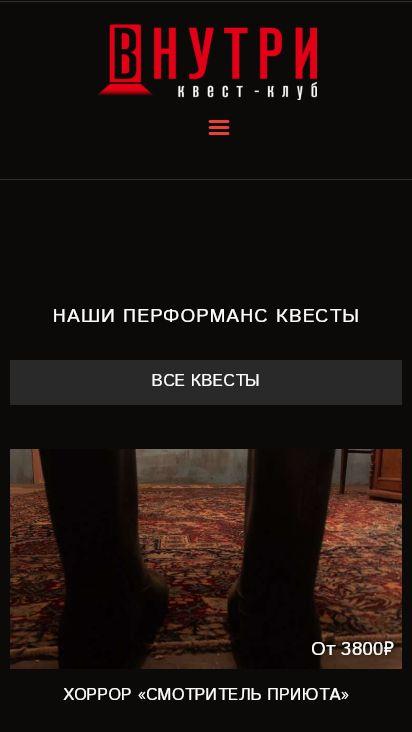 kvestvnutri.ru