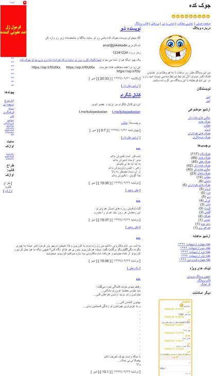 jokekade.blogfa.com