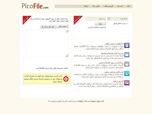 s4.picofile.com