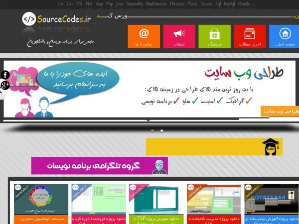 sourcecodes.ir