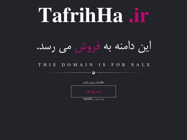 tafrihha.ir